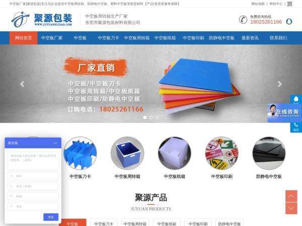www.juyuansujiao.com的网站截图