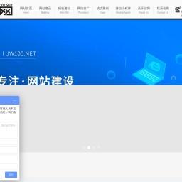 武汉网站建设_网页设计制作开发_武汉做网站_小程序开发-佳网科技