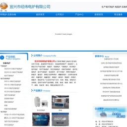 实验电炉,箱式电炉,管式电炉,气氛电炉-宜兴市经纬电炉有限公司