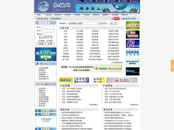 www.jx.cn的网站截图