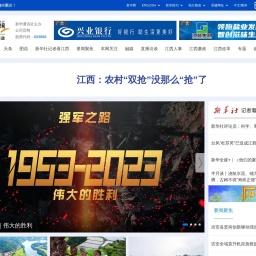 新华网江西频道·江西新闻门户·让世界了解江西 让江西走向世界
