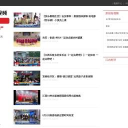 今视新闻_江西网络广播电视台