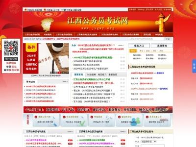 江西公务员考试网-2021年江西公务员考试报名时间-职位表-报名入口 - 网页快照