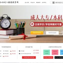 江西成人高考,自学考试,网络教育报名咨询网-江西继续教育网