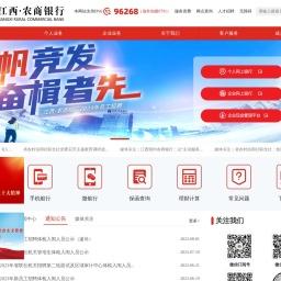 江西省农村信用社 农商银行 - 首页