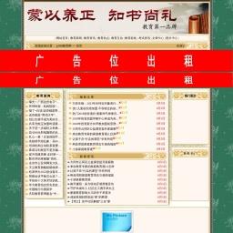 jy898教育网-教育信息综合门户网站 >> 首页