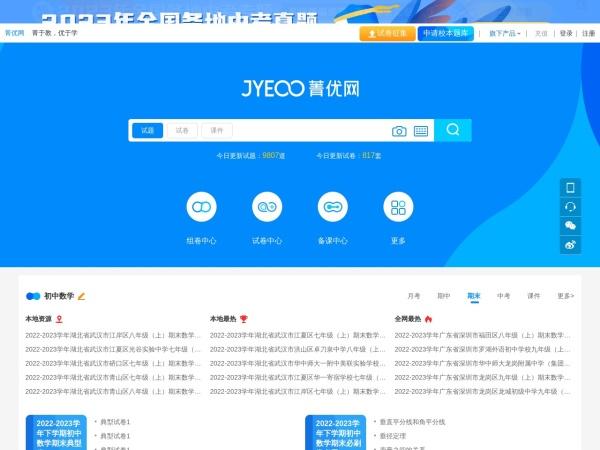 菁优网网站缩略图