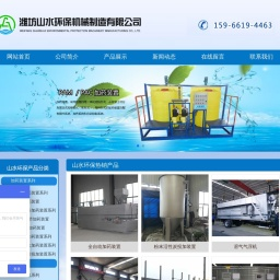 加药装置,加药装置厂家_价格-潍坊山水环保机械制造有限公司