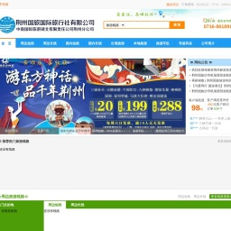 荆州国旅国际旅行社有限公司 - 荆州国旅 - 荆州国际旅行社