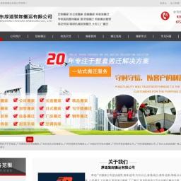 深圳搬家公司专业承接大型办公室搬家