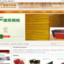 建筑模板批发-建筑模板生产厂家-广西保兴木业
