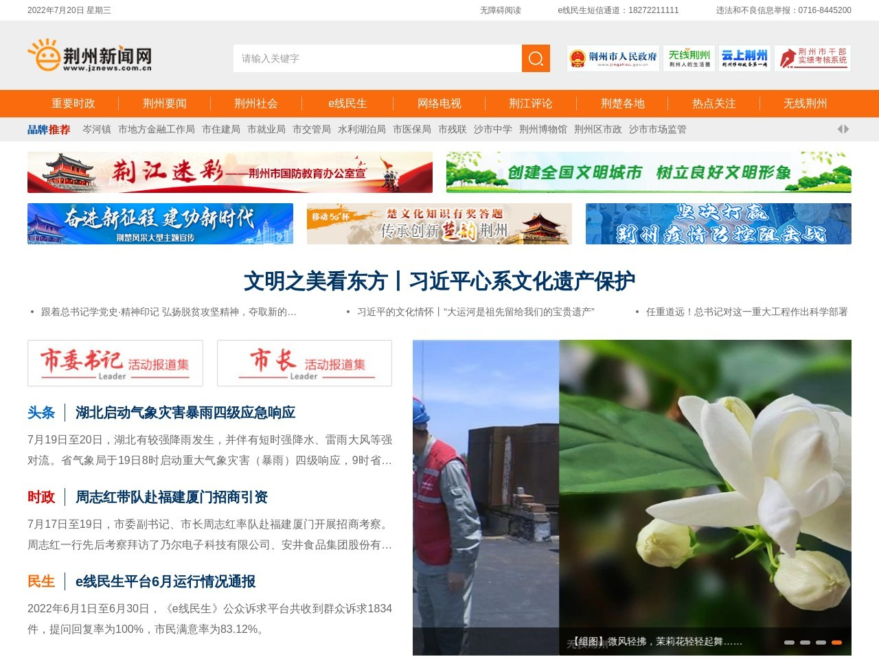 荆州新闻网的网站截图