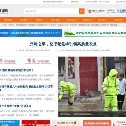 荆州新闻网 荆州权威新闻门户网站