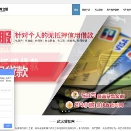 武汉贷款-集汽车抵押贷款、房产抵押贷款、无抵押贷款为一体的武汉小额贷款公司