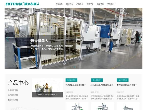 工业机器人,桁架机械手,机床上下料 | EKTHINK捷众机器人