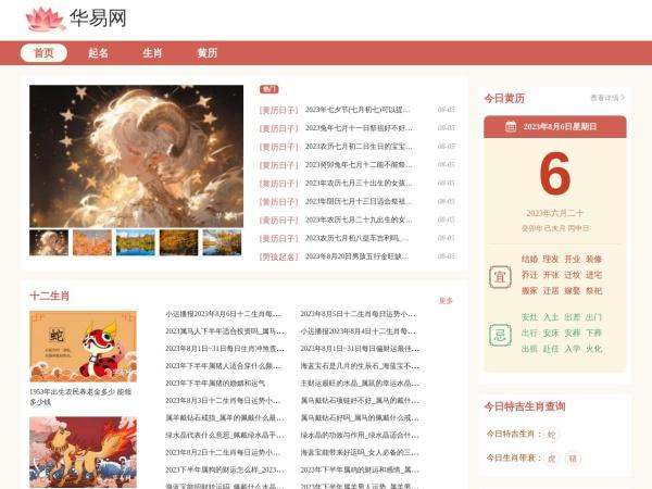 华易网网站缩略图