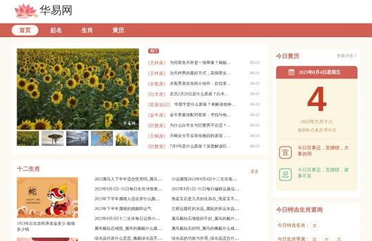 K366华易网_K366华易网官网