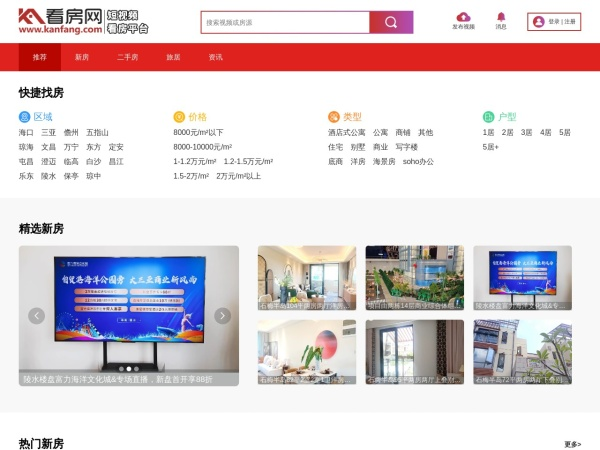 www.kanfang.com的网站截图