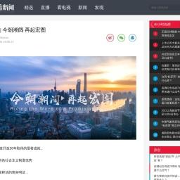 视频|今朝潮阔 再起宏图_上海图文_看看新闻