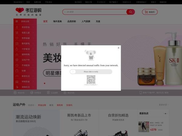www.kaola.com的网站截图