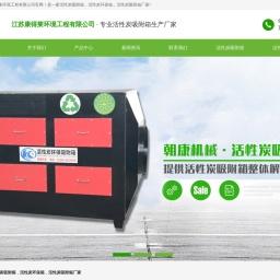 活性炭吸附箱-活性炭环保箱【厂家价格-生产设计】-江苏康得莱环境工程有限公司