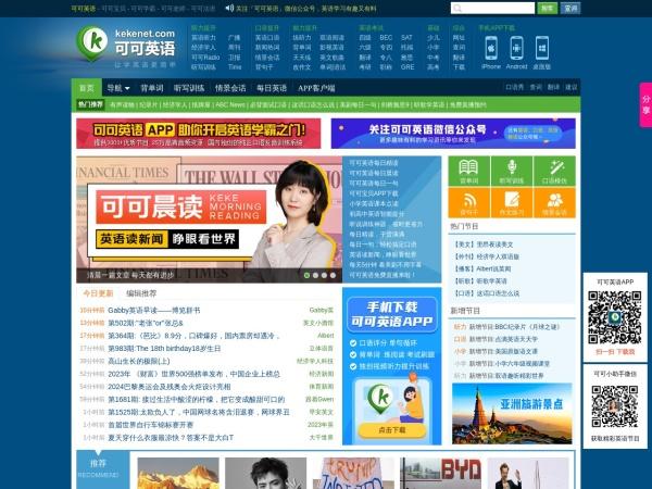 www.kekenet.com的网站截图