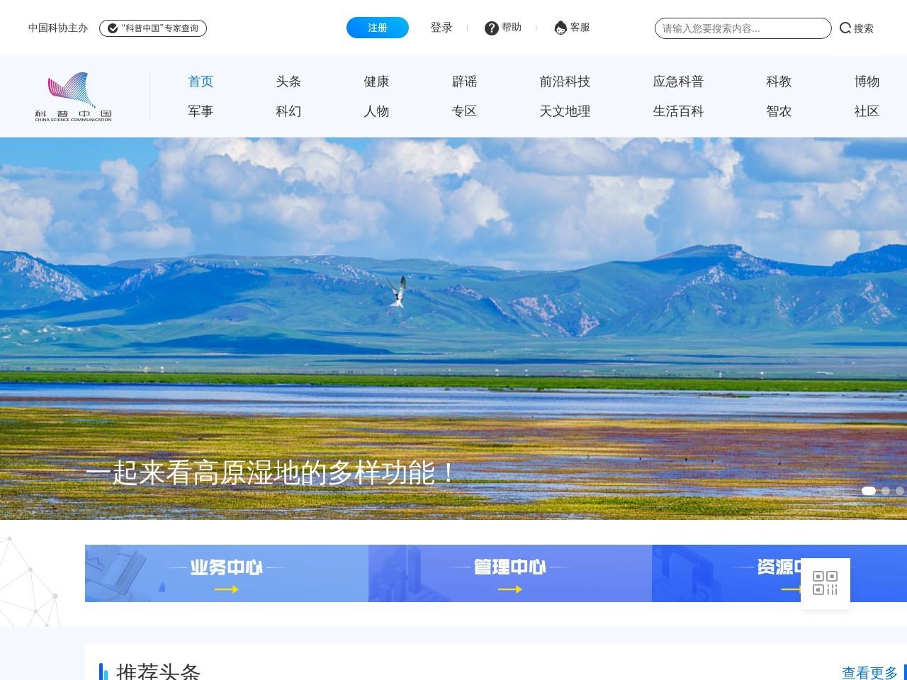 科普中国网