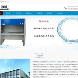 苏净超洁净工作台_SW-CJ净化工作台价格-苏州净化工作台设备有限公司