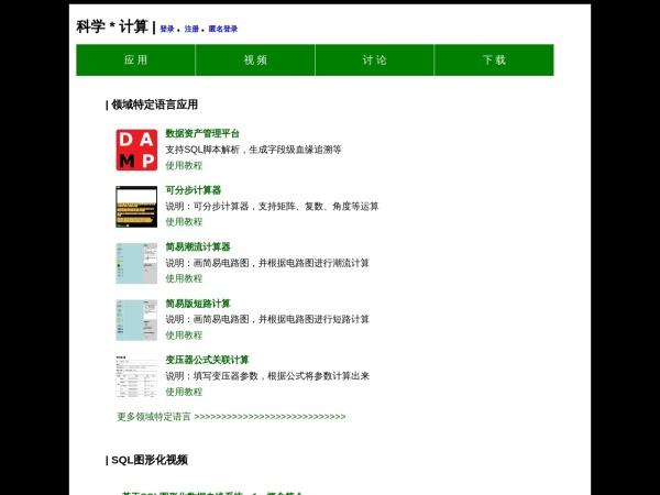 www.kexuejisuan.com的网站截图