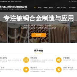 铍青铜管-铍铜合金-铍铜棒-【科裕特铜材】