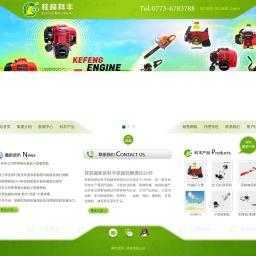 桂林高新区科丰机械有限责任公司