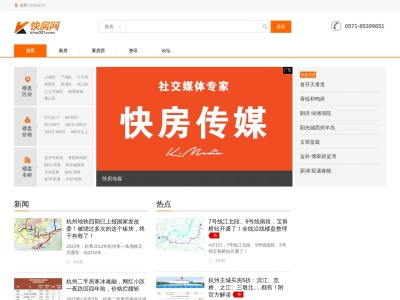 快房網 - 杭州房產信息,杭州樓盤,杭州租房,杭州二手房,房.......