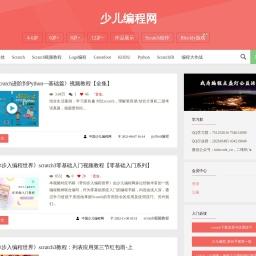 中国少儿编程网|教育改变人生,编程沟通未来