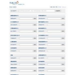 快递之家 - 快递查询|电话、价格、网点及单号查询
