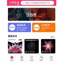 泡菜音译网 - 韩语歌词音译,谐音歌词,韩剧ost音译分享平台