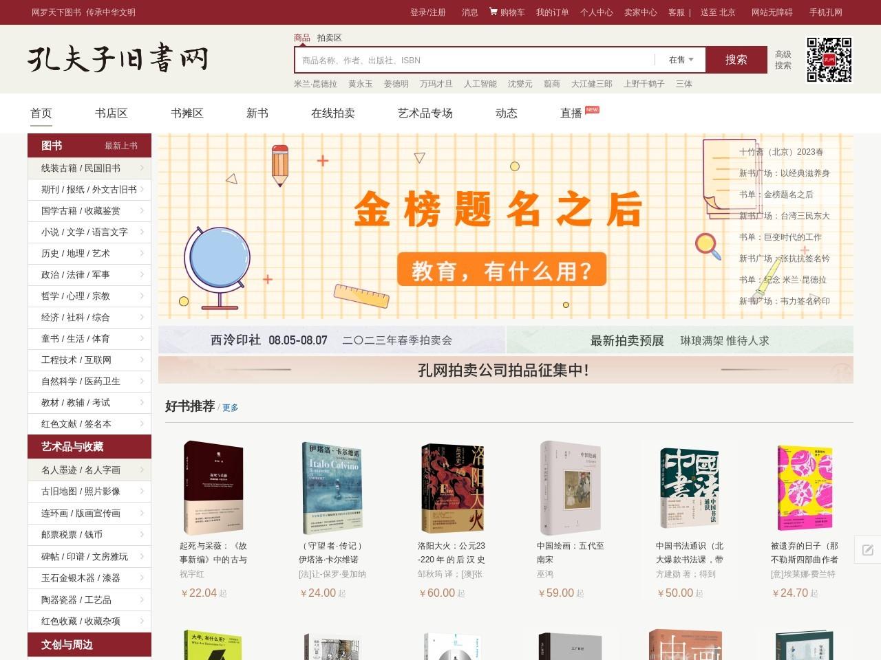 孔夫子旧书网的官网站点截图