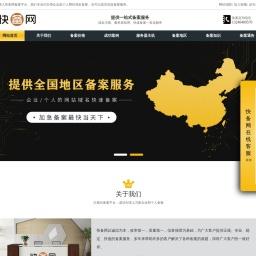 代理工信部icp备案加急_企业个人网站域名快速备案_快备网