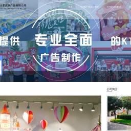 成都KT板制作-KT板尺寸价格-KT板装饰设计-写真喷绘公司_028成都KT板广告