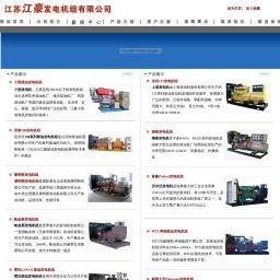 柴油发电机_发电机价格_发电机厂家_江苏江豪发电机组有限公司
