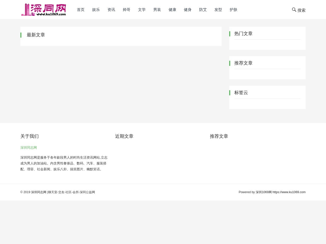 深圳同志网 _聊天室(www.ku1069.com)