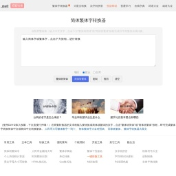 繁体字转换_简体繁体在线转换工具