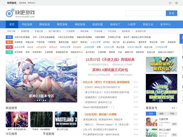 www.kuai8.com的网站截图