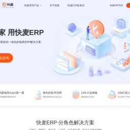 快麦官网-大卖家用快麦-光云科技旗下网站