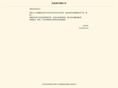金山快盘官方网站