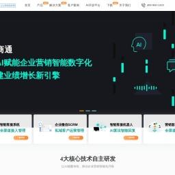 AI智能营销客服系统_智能客服机器人平台 - 快商通