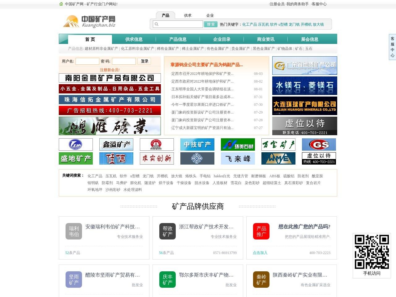 中国矿产网