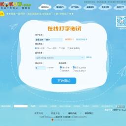 在线打字测试(dazi.kukuw.com)