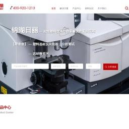 【PC/ABS、ABS】改性塑料专家与首选供应商 - 上海锦湖日丽塑料有限公司