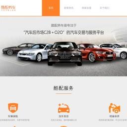 酷配养车-专注汽车后市场服务平台,为您的爱车保驾护航!