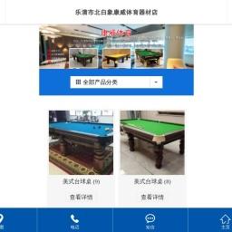 温州|台州|台球桌|台球桌维修|台球桌厂|篮球架|篮球场施工-北白象康威体育器材店